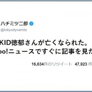 山本KID徳郁さんの訃報で目を疑う信じられないコメント。「どういう生き方して来たら…」