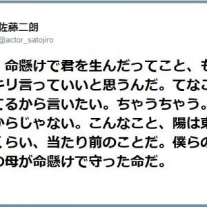 【父・母に会いたくなる】佐藤二朗さんが語る「親の話」がグッとくるから見てほしい9選