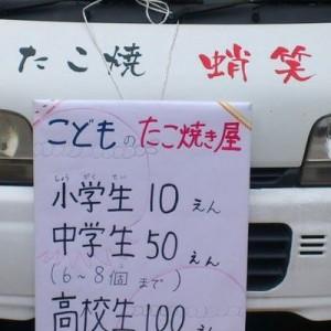 【小学生は、たこ焼き10円】店主のあだ名は「げんこつおじさん」拳骨箱というルールが泣ける