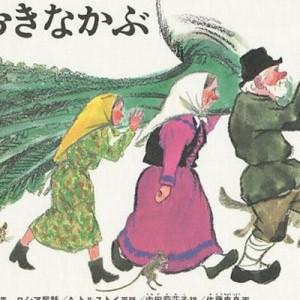 おおきなかぶの絵本を見ながら、何故か子供たちが歌い出す報告が発生中→理由を聞いて爆笑する