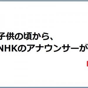 NHKのアナウンサーが言うこの台詞がすごく好き!→続々と共感の声が集まり出し…(笑)