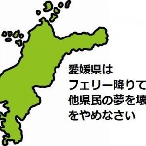 愛媛県はフェリー降りて3分で他県民の夢を壊してくる!「信じてたのに…」・「泣いた」