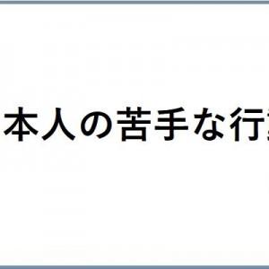 そう言われると、確かに…。みんなが思う「日本人」についてが刺さる8選