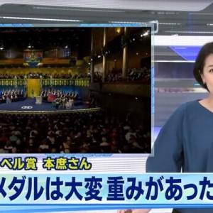ノーベル賞授賞式に出席した本庶佑さんの服装に称賛の声!「カッコ良すぎる」・「憧れる!」