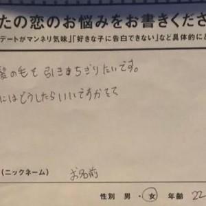 おい、飼育スタッフ!(笑)京都水族館が始めた恋愛相談の回答が振り切ってる
