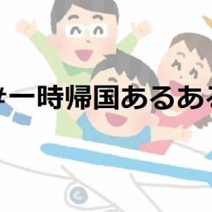 日本に帰国したときに実感!「一時帰国あるある」が面白い!