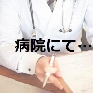【こんなことがありました…w】病院で起こった出来事が面白過ぎる件8選