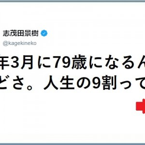 「人生の9割って…」79歳になる志茂田景樹の投稿が刺さる!こう言える歳の取り方をしたいな