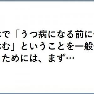 「うつ病になる前に仕事を休む」を日本で一般化させるには。確かにこれはあるよな