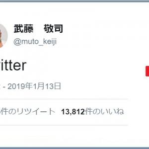 プロレスラーの武藤敬司さんが突然の謎ツイート!その理由が判明し笑ってしまう(笑)