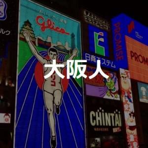 コントかよ!(笑)まるで生活がコントみたいな「大阪人の生態」8選