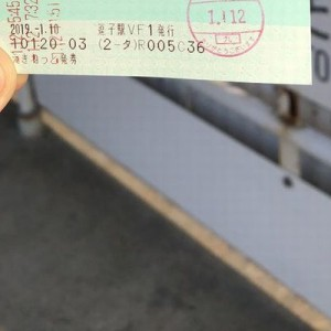 「平成最後の冬に、やっとできた」発想が素晴らしすぎる乗車券『これはすごい!』