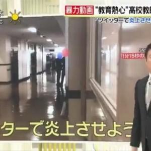高校教師の暴行騒動、加藤浩次の持論に共感の声「まさにスッキリ」・「激しく同感」