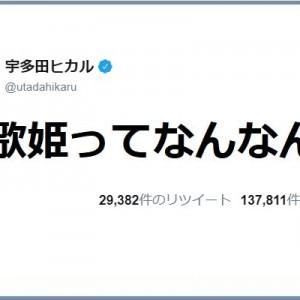 この流れ笑った!(笑)宇多田ヒカルさんが素朴な疑問をツイート→これに対して、あの人たちが…w