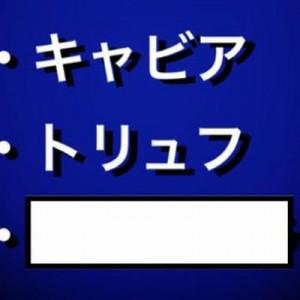 世界三大珍味「他人の不幸」ブラックジョークがキレッキレなボケて!(11選)