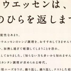 おい、マジか!ニッポンハムのシャウエッセンの調理法に朗報【しかも…】