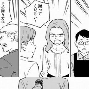 【スッキリ】「謝罪しろ!」という言葉を聞くたびに、ずっと抱いてた違和感を漫画に