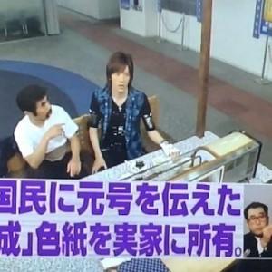 新元号の墨書は公文書扱いにというニュース→かつてのDAIGOの暴露が(笑)