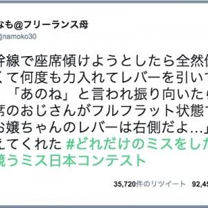 致命的エピ「どれだけのミスをしたかを競うミス日本コンテスト」もうダメ…腹痛い!(笑)14選