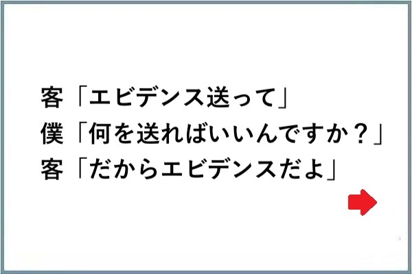 大人しく日本語使ってよ!エビデンスって言葉を聞いても、思い浮かぶの ...