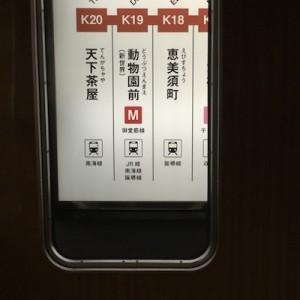 自動翻訳ソフトを使った大阪メトロの誤訳がやばい(笑)→「面白すぎる」・「大変なことにw」