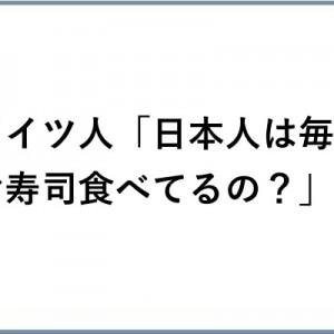 ドイツ人「日本人は毎日お寿司食べてるの?」からの、その後の流れに笑ってしまう(笑)
