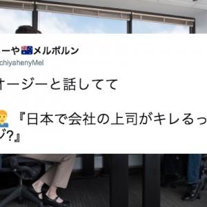 「日本で会社の上司がキレるってマジ?豪だと…」これは部下を持つ人が全員知っておく事かも