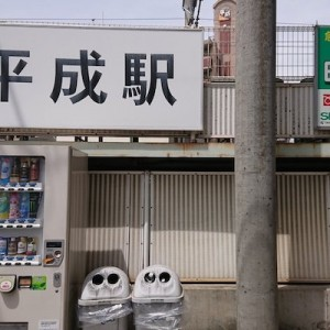 この写真には「平成・昭和・大正」の文字が写っています→真剣に探してしまった!