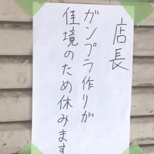 店主、正直すぎ!(笑)今の日本人に必要な精神だよ「独特な休業の張り紙」11選