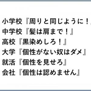 【なぜなのか】疑問が多すぎ!日本の社会の「ここがおかしい」8選