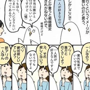 この気持ち、伝わってくれ!「一人旅について」・「一人旅の良いところ」を描いた漫画に共感した!