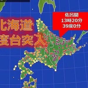 史上初、北海道39度台突入!まさかと思って調べてみたら…これはもう納得するしかない(笑)