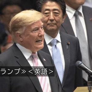 大相撲をトランプ大統領が観戦→この場面でみんなが一斉に突っ込んだこと(笑)