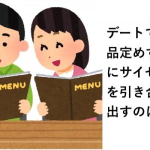 「サイゼで一人2000円くらい払うとな…」サイゼリヤって最高だよ!8選