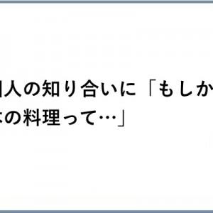 気が付いてしまったか!知り合いの外国人が日本の料理の真実に…(笑)