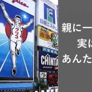 大阪に生まれた!大阪に住んでる!「大阪にいてるとこんな感じなんやで」8選