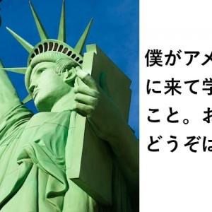 【アメリカに来て学んだことは…】さすが自由の国、アメリカ!8選