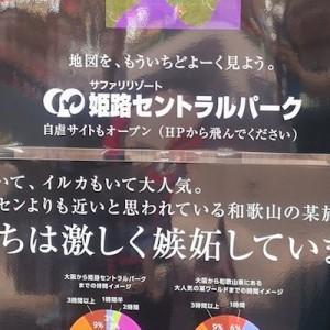 声出して笑った(笑)姫路セントラルパークの自虐PRがどれも吹っ切れていて…笑いすぎてお腹痛いw