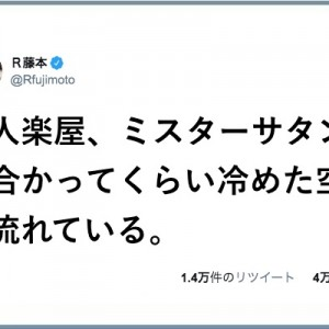 こんな時でも、この機転よ!岡本社長の会見に対する吉本芸人たちの反応がセンスありすぎて
