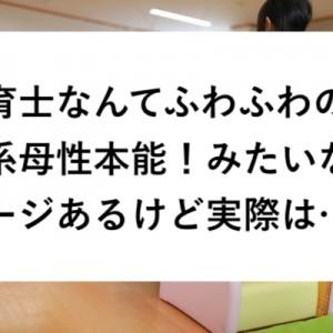 「保育士は、ほぼTOKIO」現場のリアル!をみんなに読んでもらいたい