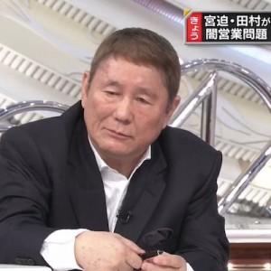 闇営業問題で宮迫さん・田村亮さんの会見を見て「たけしさんのコメントが正論すぎる」