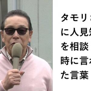 【人見知りを相談した時に…】タモリさんのこれは凄いと思った言葉9選