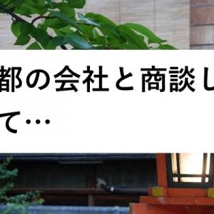 良い時計してますなぁ→実は本音が!!?「こ、これが京都なのか…」8選