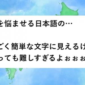 「もうちょっとお手柔らかに」外国人を悩ませる日本語がこちら!これはもう仕方がない…!(笑)