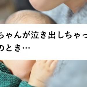 【電車や飛行機や新幹線で】赤ちゃんが泣き続けていた、そのとき周りの人たちが…8選