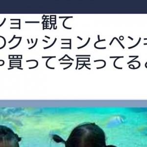 お、奥さん!(笑)ノンスタイル・石田さん家の夫婦のやり取りが癒し系すぎて