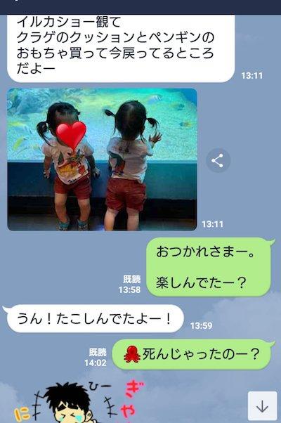 ノンスタイル石田嫁画像