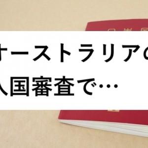 海外に行くのも大変です!(笑)「それは、入国審査で起こった…」8選