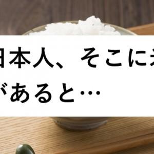 【何も反論できないよ】執念を感じる!日本人の「お米への愛」がハンパない話8選