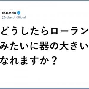 【さすが】やっぱ一流は違うわ!ホスト界のカリスマ・ローランドさんの質問に対する返答が11選